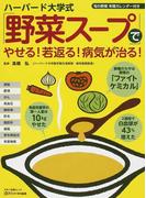 ハーバード大学式「野菜スープ」でやせる!若返る!病気が治る! (マキノ出版ムック)(マキノ出版ムック)