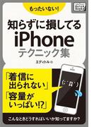 もったいない!知らずに損してるiPhoneテクニック集(impress QuickBooks)