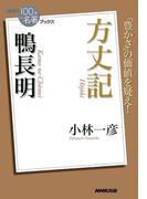NHK「100分de名著」ブックス 鴨長明 方丈記(NHK「100分de名著」ブックス )