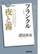 NHK「100分de名著」ブックス フランクル 夜と霧(NHK「100分de名著」ブックス )