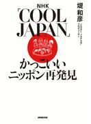 NHK「COOL JAPAN」 かっこいいニッポン再発見