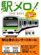 駅メロ!(扶桑社BOOKS)