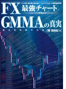 FX最強チャート GMMAの真実(扶桑社BOOKS)