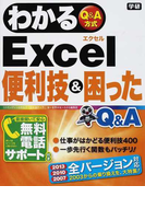 わかるExcel便利技&困ったQ&A Q&A方式