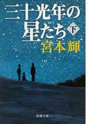 三十光年の星たち 下 (新潮文庫)(新潮文庫)
