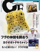 コーラルフリークス Vol.8 フグの仲間を飼おう/カクオオトゲキクメイシ (NEKO MOOK)(NEKO MOOK)
