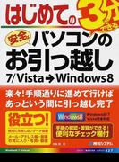 はじめての安全なパソコンのお引っ越し 7/Vista→Windows8 (BASIC MASTER SERIES)