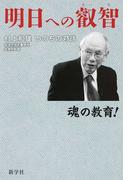 明日への叡智 村上和雄いのちの対話