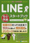 LINE安心快適スタートブック