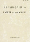 教育政策形成プロセスの変容と教育行政 (日本教育行政学会年報)