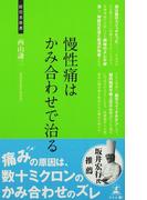 慢性痛はかみ合わせで治る 体のゆがみの調整法 (経営者新書)