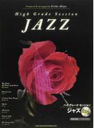 ジャズ (ハイ・グレード・セッション)