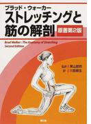 ストレッチングと筋の解剖 原書第2版
