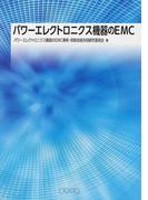 パワーエレクトロニクス機器のEMC