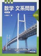 数学文系問題 第3版 標準編 (駿台受験シリーズ 入試対策演習ACCESS)