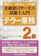 金融窓口サービス技能士入門テラー業務2級 2014年版