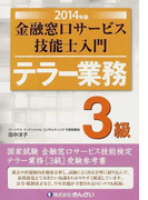 金融窓口サービス技能士入門テラー業務3級 2014年版