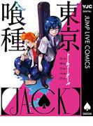 東京喰種トーキョーグール[JACK](ヤングジャンプコミックスDIGITAL)