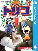 グルメ学園トリコ 4(ジャンプコミックスDIGITAL)