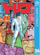 トリコ モノクロ版 26(ジャンプコミックスDIGITAL)
