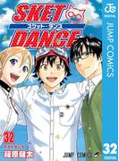 SKET DANCE モノクロ版 32(ジャンプコミックスDIGITAL)