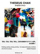 ggg Books 102 テセウス・チャン(世界のグラフィックデザイン)