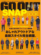 GO OUT特別編集 GO OUT SNAP BOOK 2013―14 Fall/Winter(GO OUT)