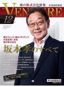 企業家倶楽部 2013年12月号