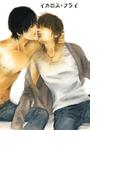 イカロス・フライ(3)(イマクリ*スタイル )