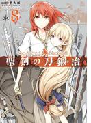 聖剣の刀鍛冶(ブラックスミス) 8(MFコミックス アライブシリーズ)