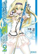 精霊使いの剣舞 2(MFコミックス アライブシリーズ)