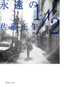 永遠の1/2(集英社文庫)