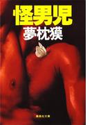 怪男児(集英社文庫)