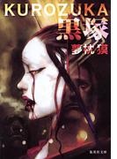 黒塚 KUROZUKA(集英社文庫)
