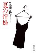 夏の情婦(集英社文庫)