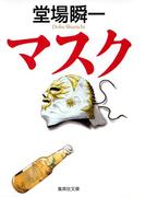 マスク(集英社文庫)
