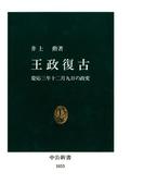 王政復古 慶応三年十二月九日の政変(中公新書)