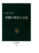 沖縄の歴史と文化(中公新書)
