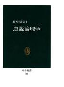 逆説論理学(中公新書)