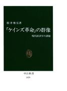 「ケインズ革命」の群像 現代経済学の課題(中公新書)