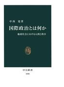 国際政治とは何か 地球社会における人間と秩序(中公新書)