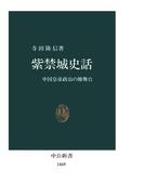 紫禁城史話 中国皇帝政治の檜舞台(中公新書)
