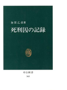 死刑囚の記録(中公新書)