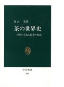 茶の世界史 緑茶の文化と紅茶の社会(中公新書)