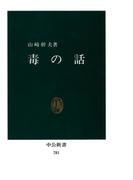毒の話(中公新書)