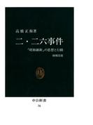 二・二六事件 「昭和維新」の思想と行動 [増補改版](中公新書)