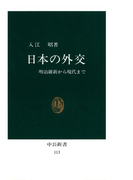 日本の外交 明治維新から現代まで(中公新書)