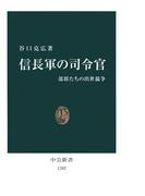 信長軍の司令官 部将たちの出世競争(中公新書)
