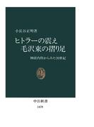 ヒトラーの震え 毛沢東の摺り足 神経内科からみた20世紀(中公新書)