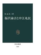福沢諭吉と中江兆民(中公新書)